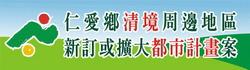 仁愛鄉清境周邊地區新訂或擴大都市計畫案