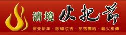 清境火把節活動官網