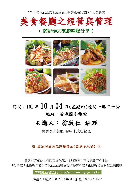 清境社區文化及生活美學講座-美食餐廳之經營與管理