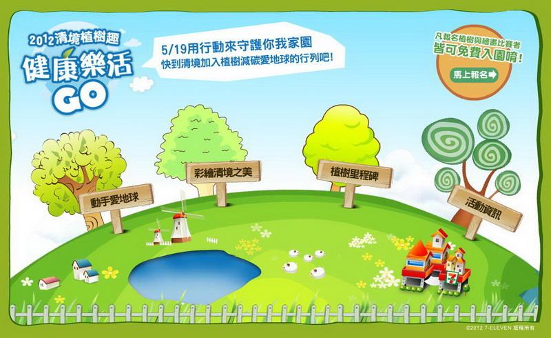 2012清境植樹趣 健康樂活GO