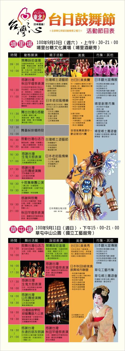 2011台日鼓舞節活動節目表