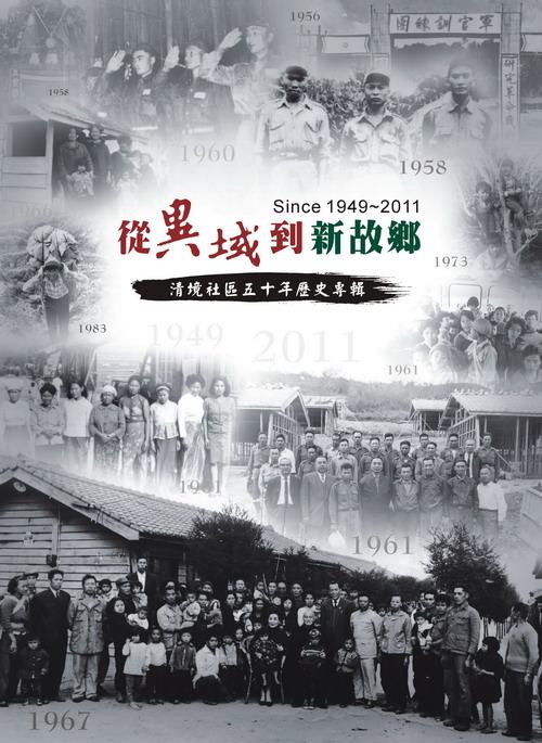 從異域到新故鄉:清境社區50年歷史專輯