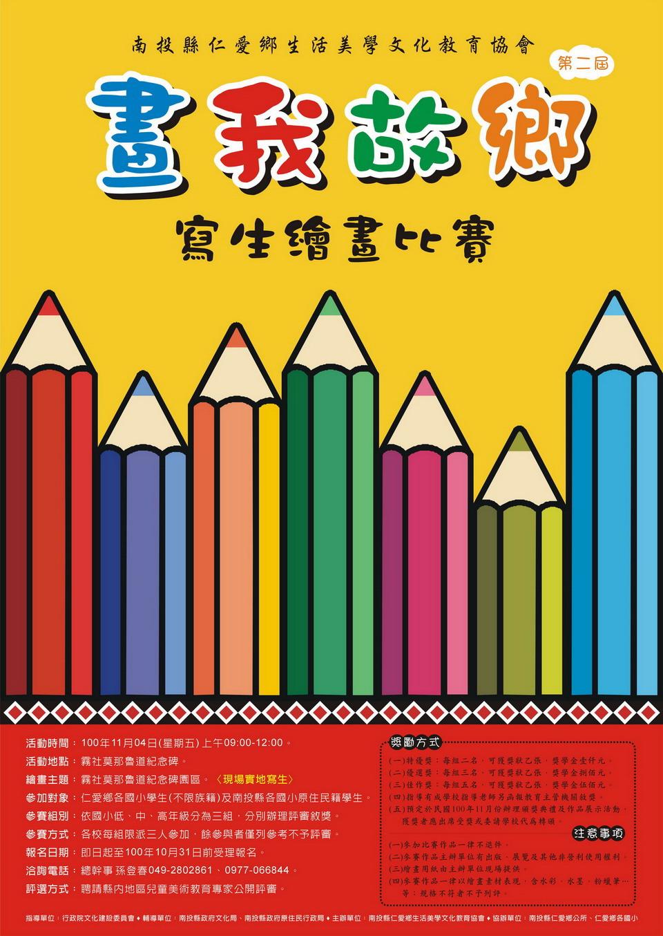 100年度仁愛鄉「畫我故鄉」寫生比賽