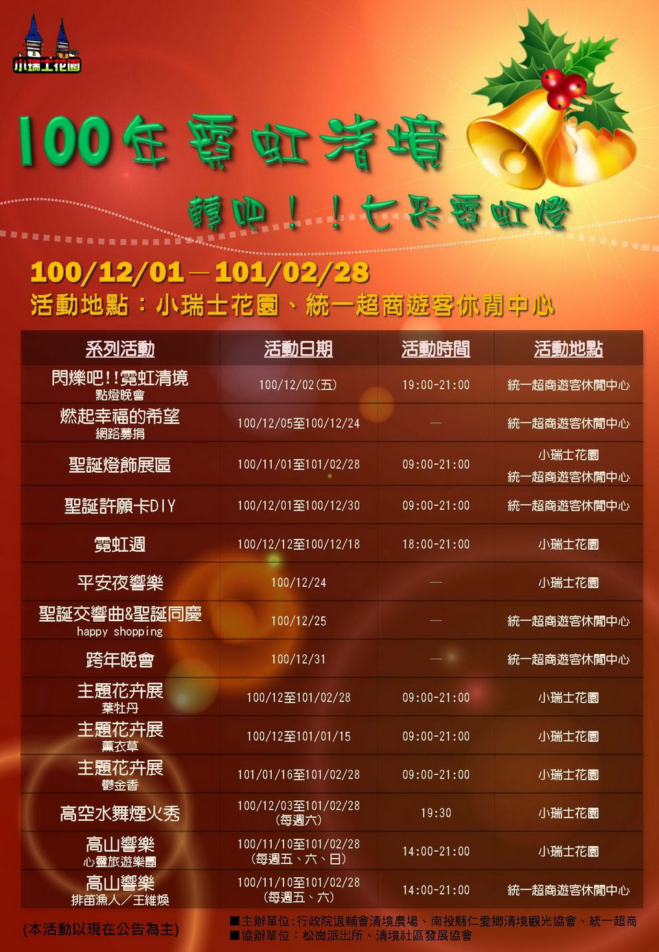 100年霓虹清境跨年系列活動