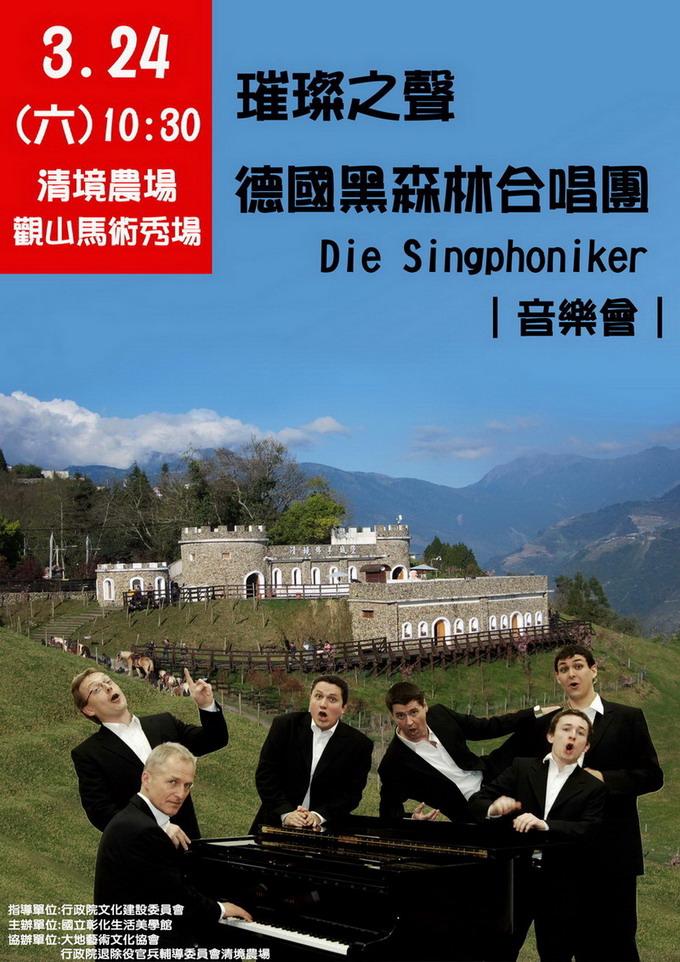 璀璨之聲~德國黑森林合唱團音樂會