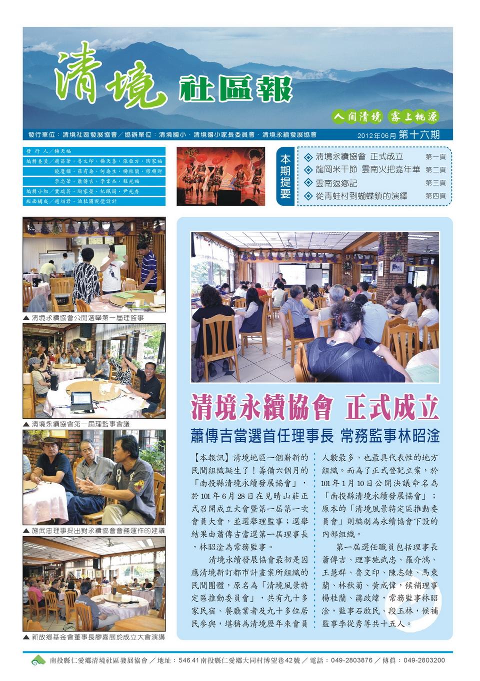 清境社區報第十六期-第一頁