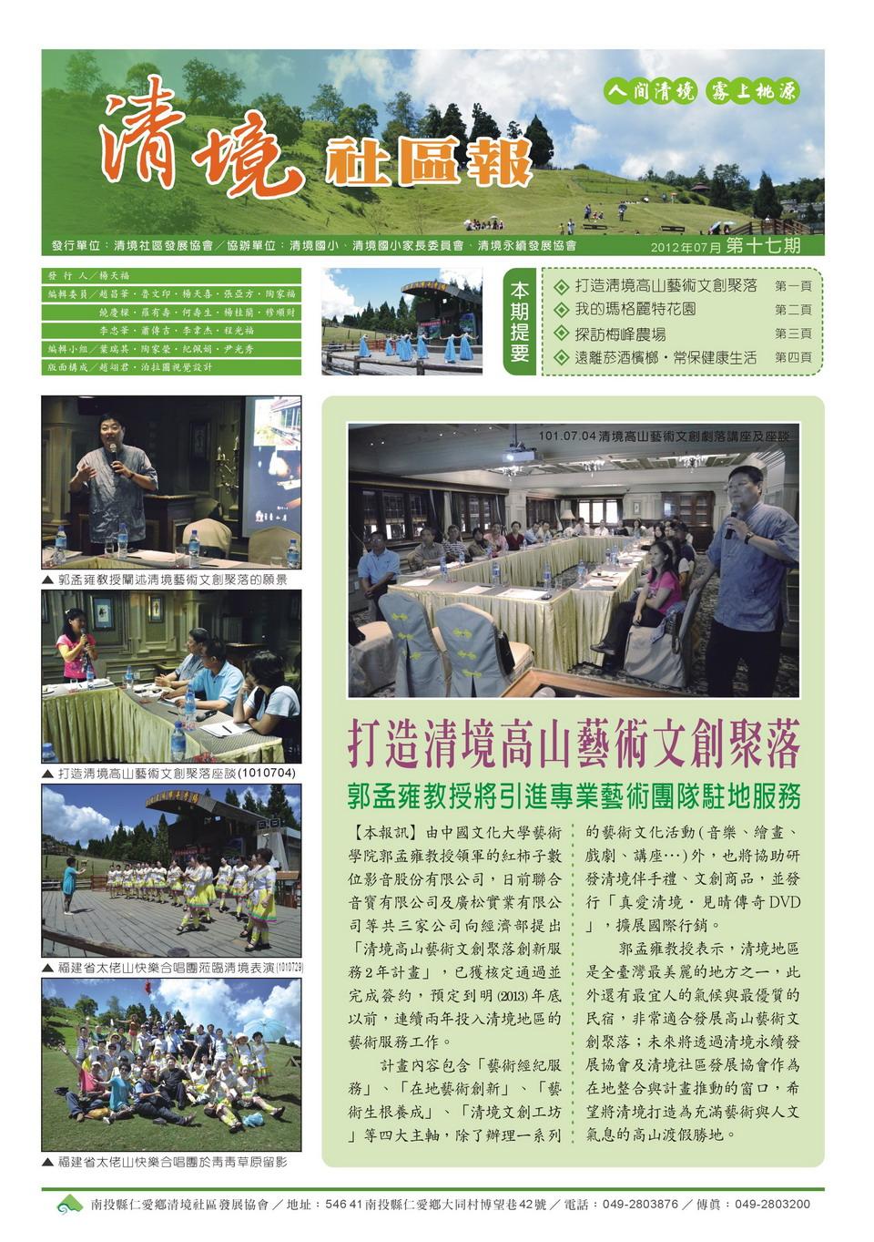 清境社區報第十七期-第一頁