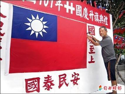 〈新聞報導〉自由時報:自辦國慶升旗》7旬榮民伯伯 連辦18年