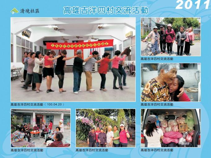 2011清境社區:高雄吉洋四村交流聯誼活動