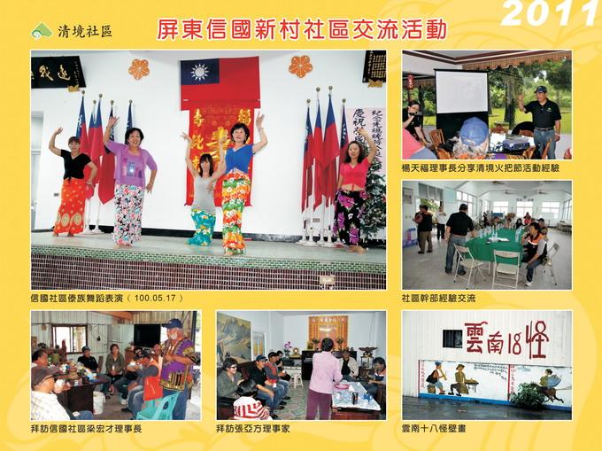 2011清境社區:屏東信國新村社區交流活動