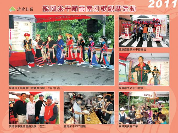 2011清境社區:桃園龍岡米干節雲南打歌觀摩活動