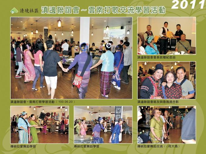2011清境社區:滇邊聯誼會~雲南打歌交流學習活動
