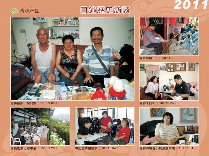 2011清境社區:口述歷史訪談(新故鄉計畫)