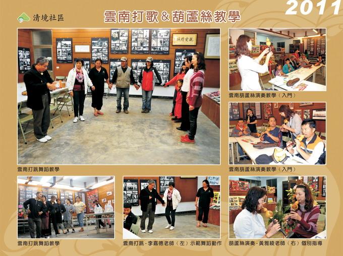 2011清境社區:雲南打歌&葫蘆斯教學(新故鄉計畫)