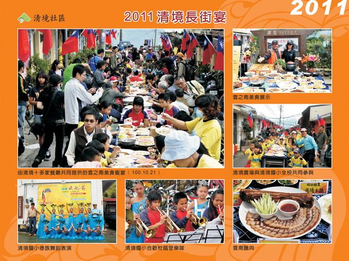 2011清境社區:清境長街宴