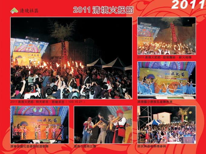 2011清境社區:清境火把節