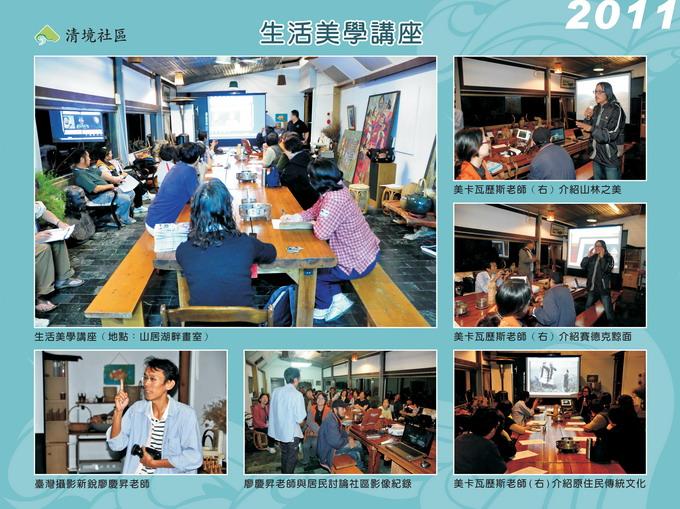 2011清境社區:生活美學講座(新故鄉計畫)